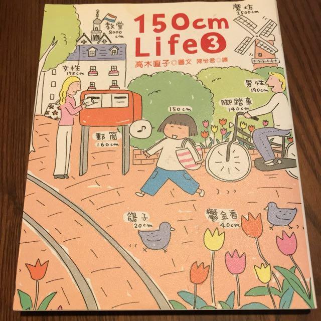 150cm life 3 高木直子