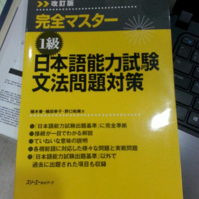japanese grammar book
