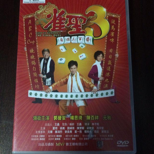 雀圣3自摸三百番 Kungfu Mahjong 3 The Final Duel