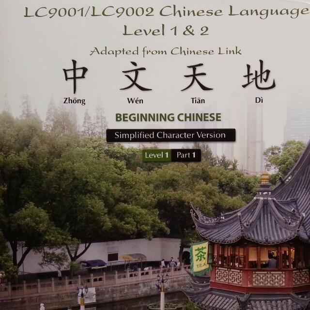 Chinese Language Level 1&2 LC9001 / LC9002