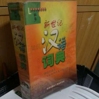 Chinese Dictionary. Han Yu Ci Dian