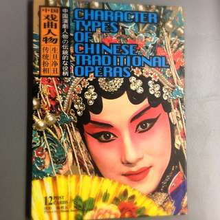 Postcards: Character Types Of Chinese Traditional Operas