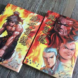 Jin Yong Jue Dai Shuang Jiao Chinese Comic Full Set