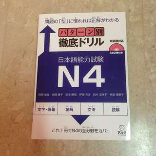 JLPT N4 Japanese Language Proficiency Test Textbook