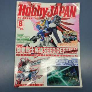 Hobby Japan Magazine Chinese Version June 2013