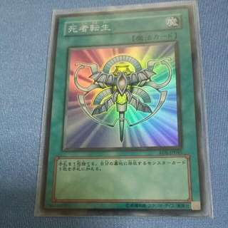 Yu-Gi-Oh Monster Reincarnation RDS-JP045 Super Rare Japanese A