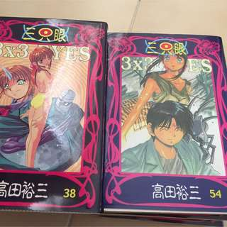 Complete 3x3 EYES Comic. Vol 1-54