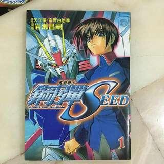 Gundam Seed Comic Book Chinese Version