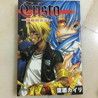 Cristo Comic Book Chinese Version