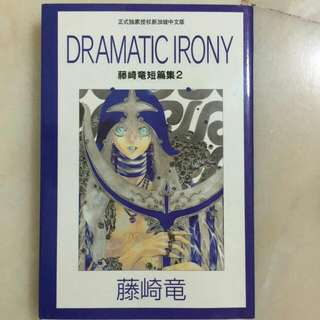 Dramatic Irony Comic Book Chinese Version