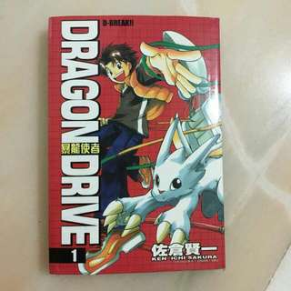 Dragon Drive Comic book Chinese Version
