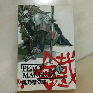 Peace Maker Comic Book Chinese Version