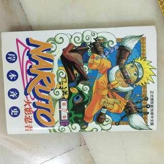 Naruto Comic Book Chinese Version