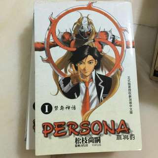 Persona Comic Book Chinese Version