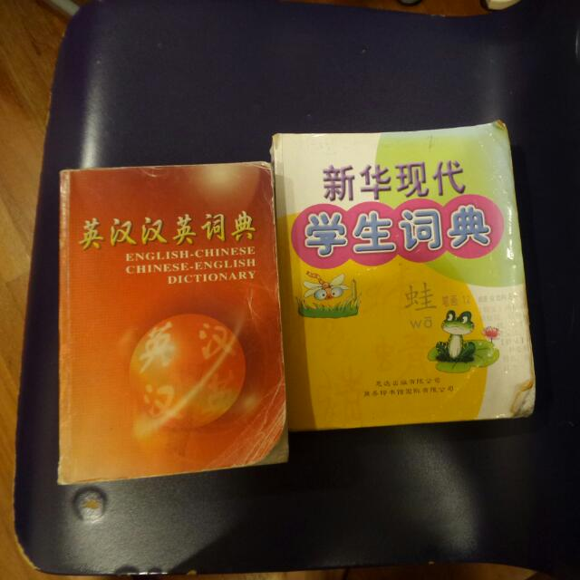 Children Chinese Dictionary And English Chinese Dictionary