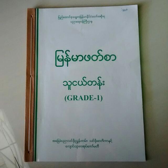 Electronic Recruitment Application Era Myanmar: USED Myanmar Book, Textbooks On Carousell