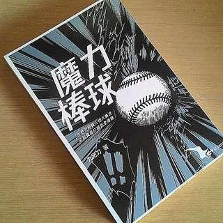 魔力棒球9成新