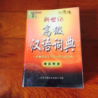 New Century Advanced Chinese Dictionary
