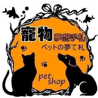 Pet_lover_寵物夢想手札