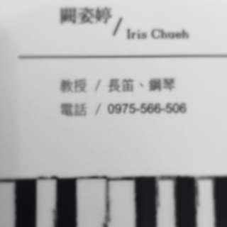 教授 長笛、鋼琴🎹🎵🎶(新竹地區)