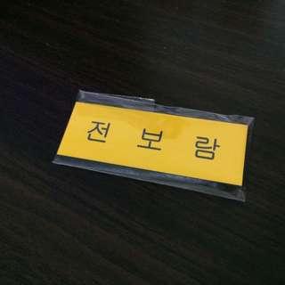 T-ARA/Jeon Boram Name Tag