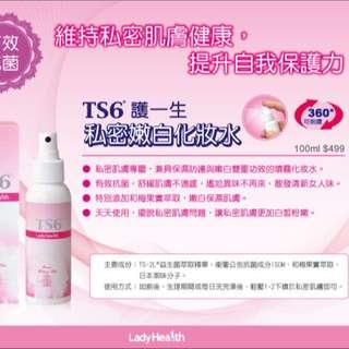 TS6 私密嫩白化妝水