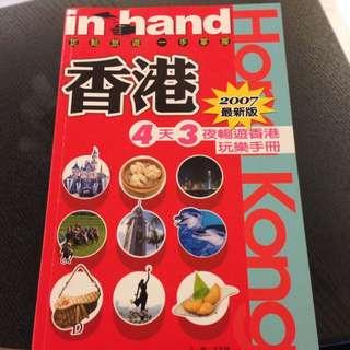香港4天3夜暢遊香港玩樂手冊