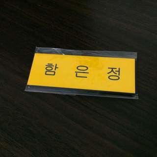 T-ARA Ham Eunjung Name Tag