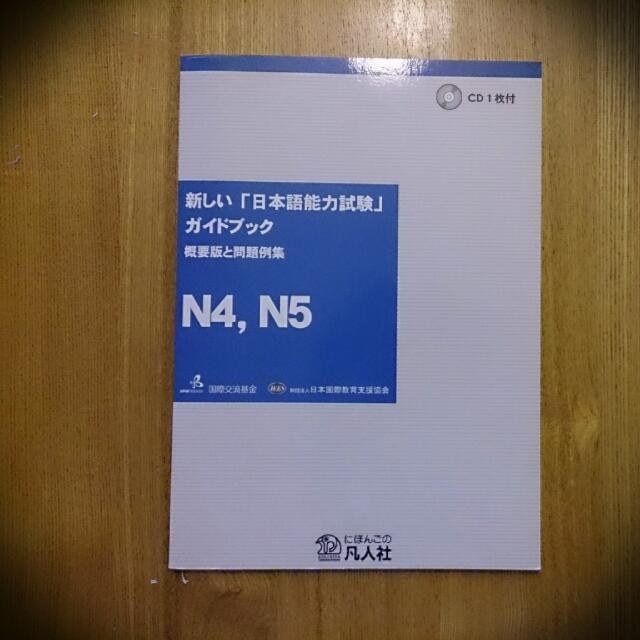 SOLD」(JLPT N4 N5) Japanese Language Proficiency Test N4・N5