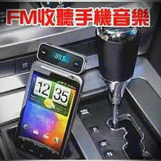 Fm 手機 車用 家用 發射器 車上家庭劇院 音響