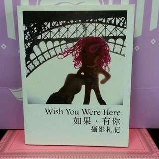 Wish You Were Here 如果.有你 攝影札記