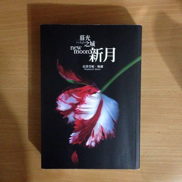 暮光之城 2-4 集中文版小說