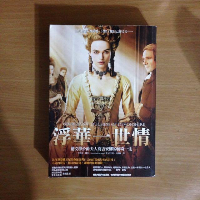 浮華一世情中文版小說