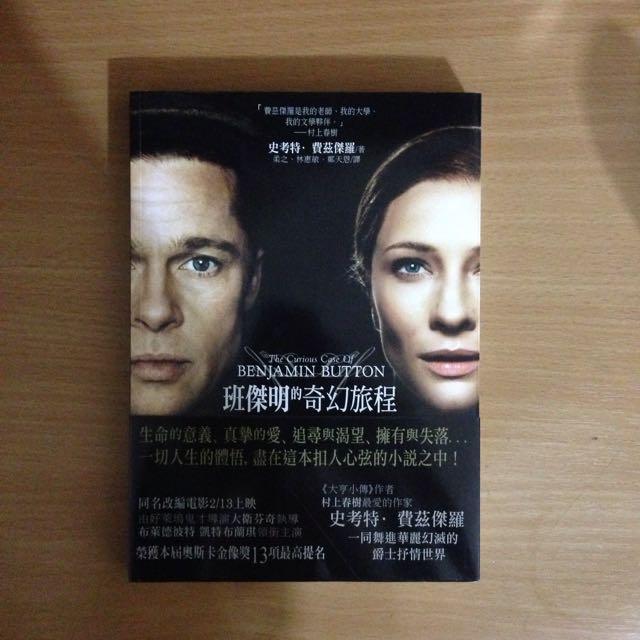 班傑明的奇幻旅程中文版小說