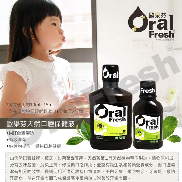 Oral Fresh 天然口腔保健液600ml、300ml