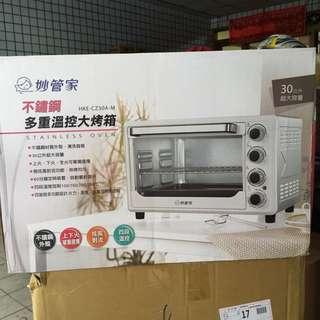 「全新」妙管家30公升多重溫控旋風大烤箱HKE-CZ30A-M