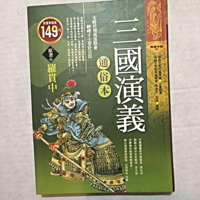 (全新)三國演義 通俗本