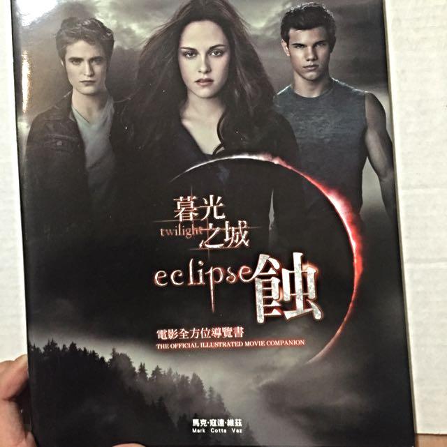 (二手)暮光之城 蝕 Twilight Eclipse 電影全方位導覽書