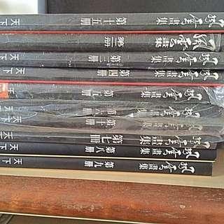 Original Feng Yun Comics Compilation (风云)