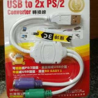 USB PS/2 轉換線