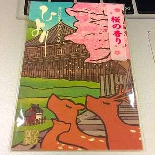 🚚 ひより 奈良 吸油面紙 9.7cmx6.5cm 20枚