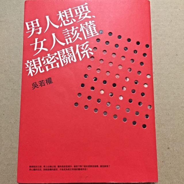 (二手)男人想要、女人該懂的親密關係 作者 吳若權