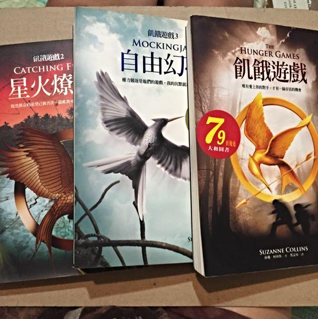 (二手)飢餓遊戲 自由夢幻 星火燎原 全三集