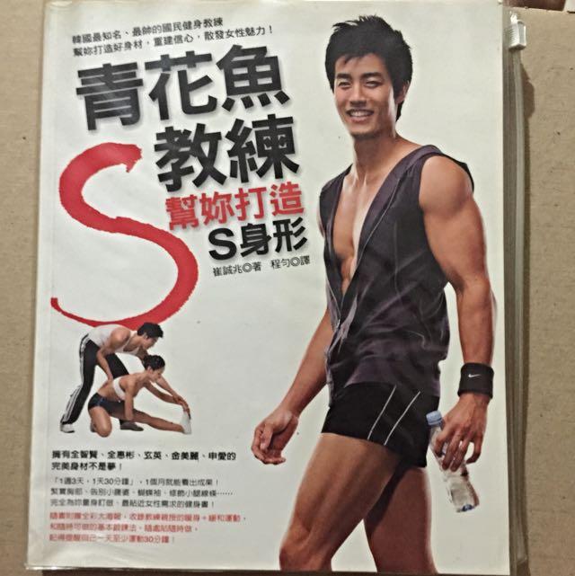 (二手)青花魚教練幫妳打造S身形 韓國知名健身教練