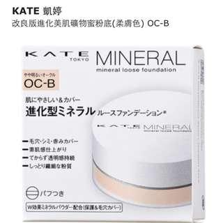 Kate改良版進化美肌礦物蜜粉