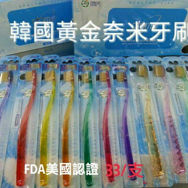 韓國艾多美黃金奈米細軟牙刷