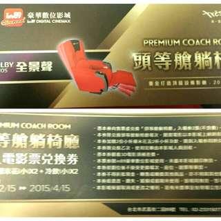 急售 西門豪華數位影城 頭等艙躺椅廳 票券2張 剩一張嘍!