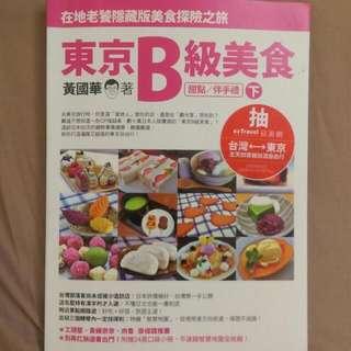 東京B級美食