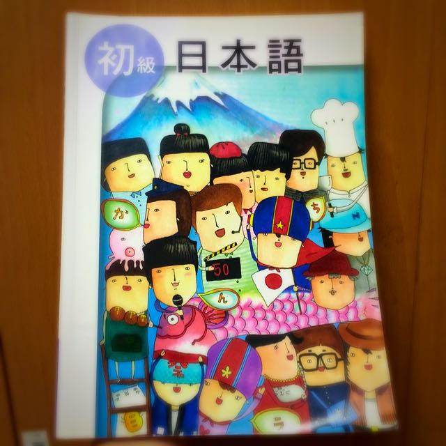 (二手)初級日本語/學日文