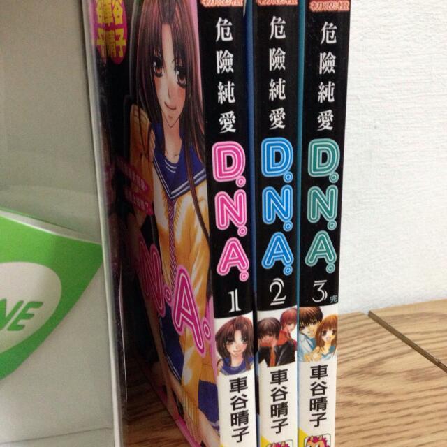 二手漫畫~危險純愛D.N.A